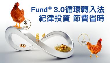 Fund + 3.0 循環轉入法 紀律投資 節費省時