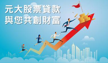 股票貸款 優惠利率2%起