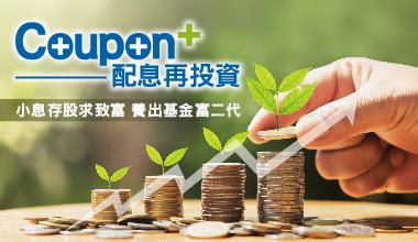 Coupon+配息再投資